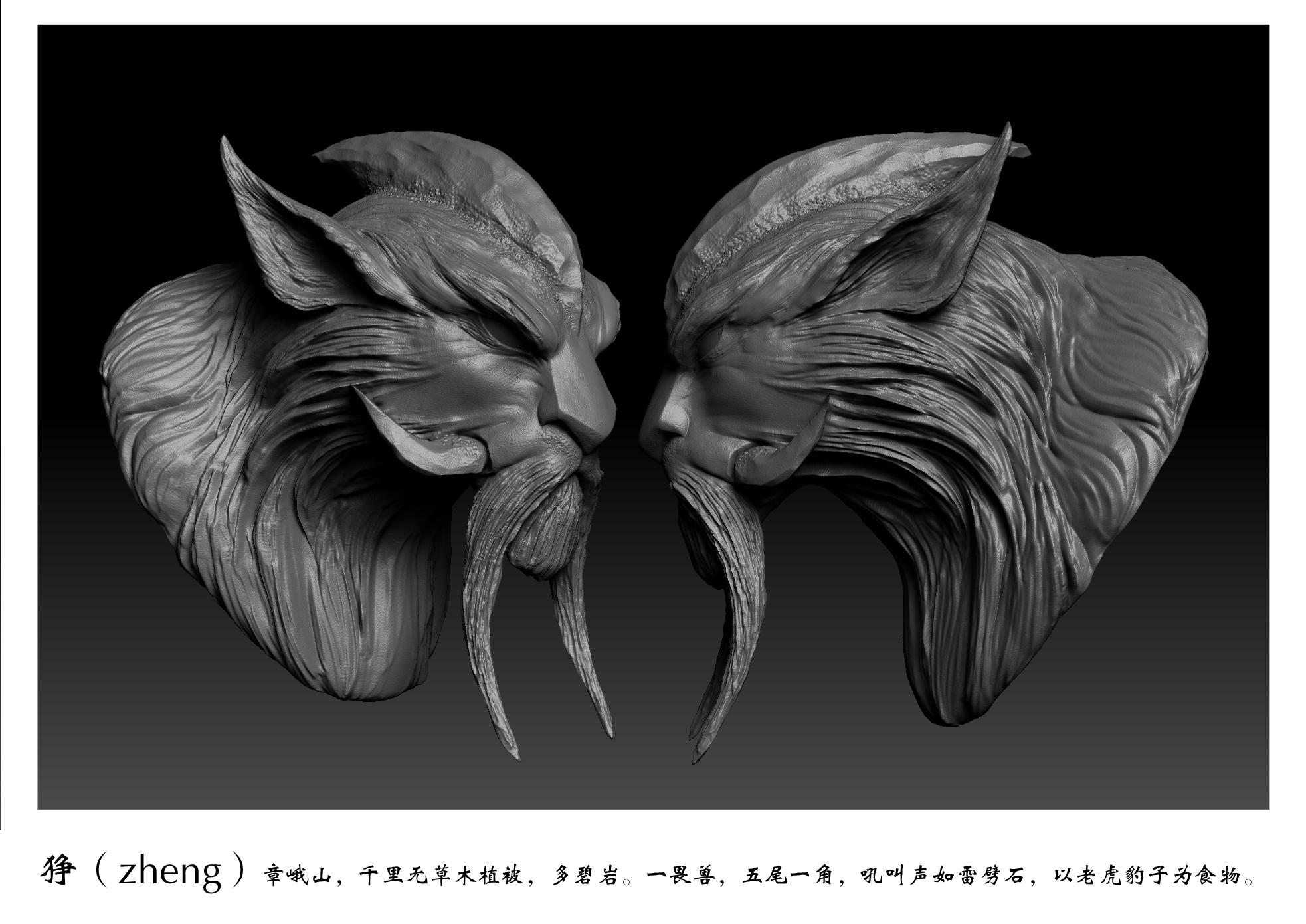 山海神兽——狰图片